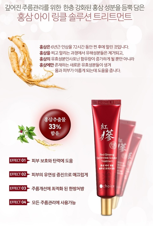 Картинки по запросу FromNature Red Ginseng Eye Wrinkle Solution Treatment